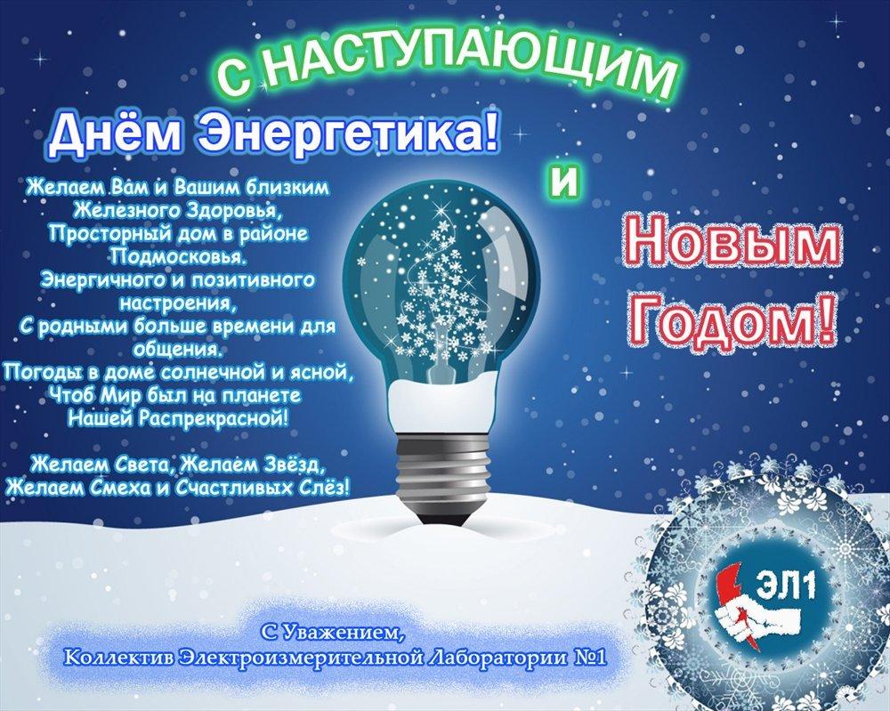 поздравления ко дню энергетика и новым годом первой